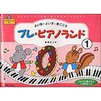 楽譜 プレ・ピアノランド 1
