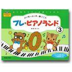 プレ・ピアノランド3